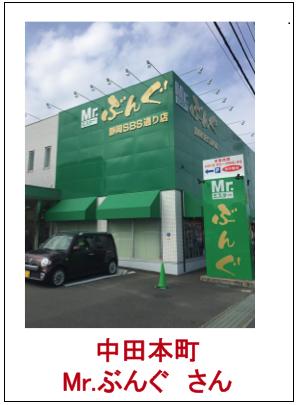 中田本町Mr.ぶんぐさん