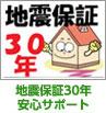 地震保証30年 安心サポート
