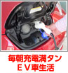毎朝充電満タン EV車生活