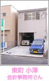 東町 小澤 会計事務所さん
